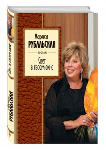 Рубальская Л.А. - Свет в твоем окне обложка книги