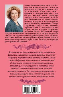 Обложка сзади Милая неженка Галина Куликова