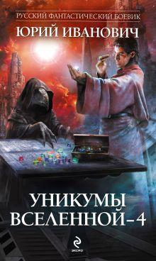 Иванович Ю. - Уникумы Вселенной - 4 обложка книги