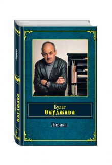 Окуджава Б.Ш. - Лирика обложка книги