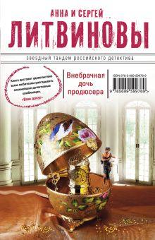 Литвинова А.В., Литвинов С.В. - Внебрачная дочь продюсера обложка книги