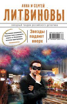 Литвинова А.В., Литвинов С.В. - Звезды падают вверх обложка книги