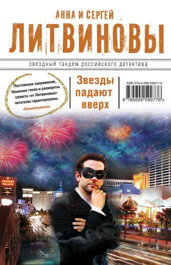 Звезды падают вверх Литвинова А.В., Литвинов С.В.