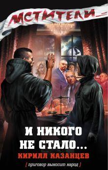 Казанцев К. - И никого не стало... обложка книги