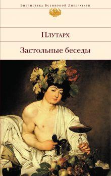 Плутарх - Застольные беседы обложка книги