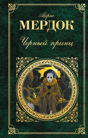 Черный принц Мердок А.