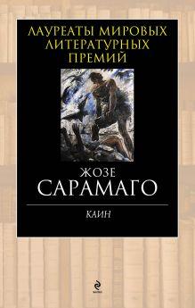 Обложка Каин Жозе Сарамаго