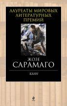 Сарамаго Ж. - Каин' обложка книги
