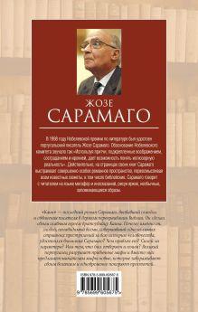 Обложка сзади Каин Жозе Сарамаго