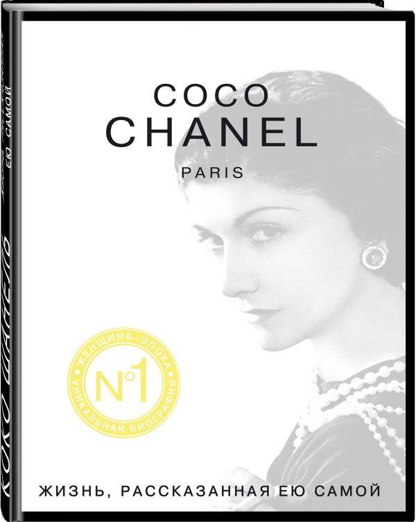 Коко Шанель. Жизнь, рассказанная ею самой Шанель К.