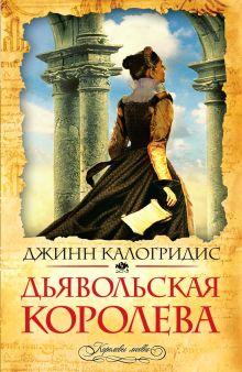 Калогридис Дж. - Дьявольская королева обложка книги