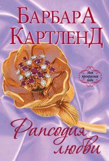 Картленд Б. - Рапсодия любви обложка книги