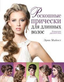 Майост Э. - Роскошные прически для длинных волос. Пошаговое руководство (KRASOTA. Модные прически) обложка книги
