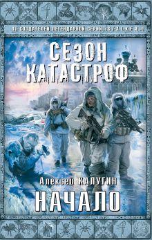 Калугин А.А. - Начало обложка книги
