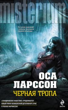 Ларссон О. - Черная тропа обложка книги
