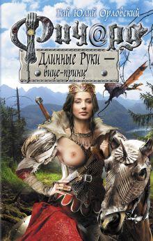 Орловский Г.Ю. - Ричард Длинные Руки - вице-принц обложка книги