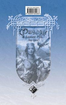 Обложка сзади Ричард Длинные Руки - вице-принц Гай Юлий Орловский