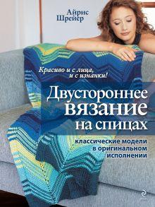 - Эксклюзивный подарок талантливой мастерице обложка книги