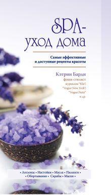 - Подарочный набор SPA-салон у вас дома обложка книги