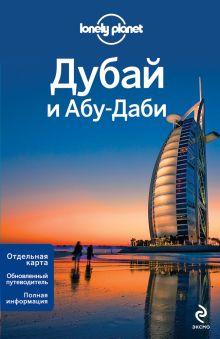 - Дубай и Абу-Даби обложка книги