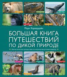 Карвардайн М. - Большая книга путешествий по дикой природе обложка книги
