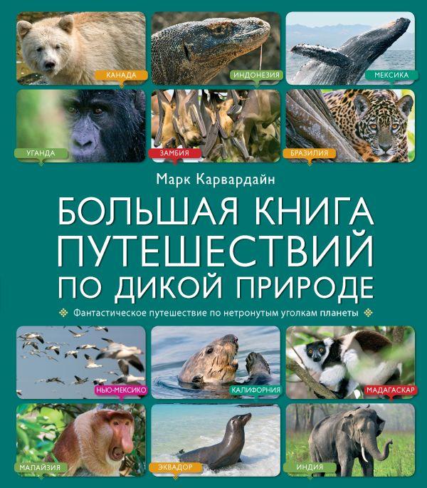 Большая книга путешествий по дикой природе Карвардайн М.