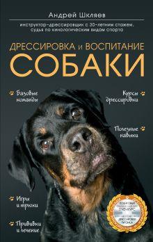 Обложка Дрессировка и воспитание собаки (+DVD) Шкляев Андрей Николаевич
