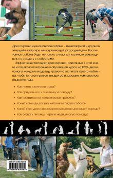 Обложка сзади Дрессировка и воспитание собаки (+DVD) Шкляев Андрей Николаевич