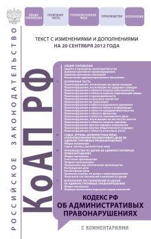 Кодекс Российской Федерации об административных правонарушениях : текст с изм. и доп. на 20 сентября 2012 г.