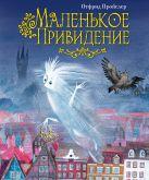 Пройслер О. - Маленькое Привидение (пер. Ю. Коринца, ил. Н. Гольц)' обложка книги