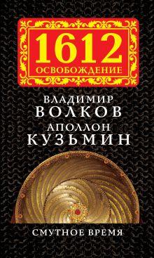 Смутное время обложка книги