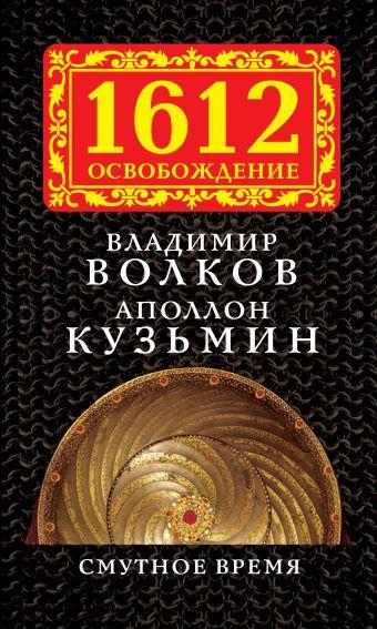 Смутное время Волков В.А., Кузьмин А.Г.