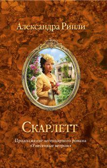 Обложка Скарлетт Александра Рипли