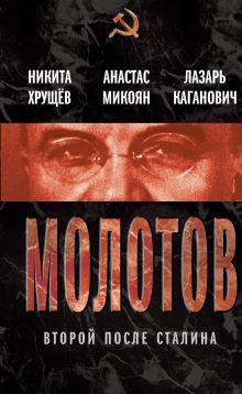 Хрущев Н.С., Микоян А.И., Каганов Л.М. - Молотов. Второй после Сталина обложка книги
