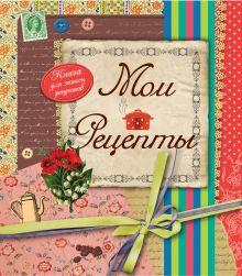Савинова Н.А. - Мои рецепты (оформление 2) обложка книги