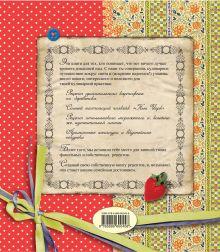 Обложка сзади Мои рецепты (оформление 2)