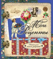 Савинова Н.А. - Мои рецепты (оформление 3) обложка книги