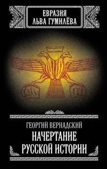Вернадский Г.В. - Начертание русской истории обложка книги