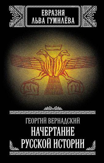 Начертание русской истории Вернадский Г.В.