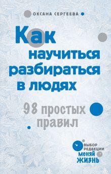 Обложка Как научиться разбираться в людях Оксана Сергеева