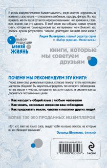 Обложка сзади Как научиться разбираться в людях Оксана Сергеева