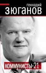Коммунисты XXI обложка книги