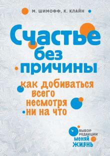 Шимофф М. - Счастье без причины обложка книги