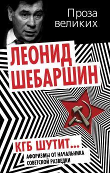 Шебаршин Л.В. - КГБ шутит. Афоризмы от начальника советской разведки обложка книги