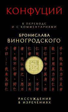 Конфуций. Рассуждения в изречениях: В переводе и с комментариями Б. Виногродского