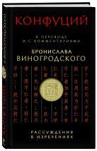 Виногродский Б.Б., Конфуций - Конфуций. Рассуждения в изречениях: В переводе и с комментариями Б. Виногродского' обложка книги