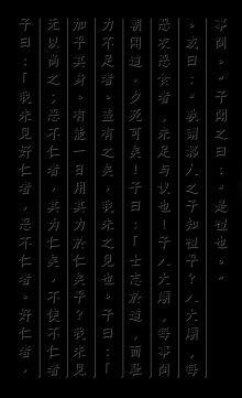 Обложка сзади Конфуций. Рассуждения в изречениях: В переводе и с комментариями Б. Виногродского Бронислав Виногродский, Конфуций