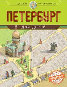 Первушина Е.В., Гребёнкина Н.А. - Петербург для детей обложка книги