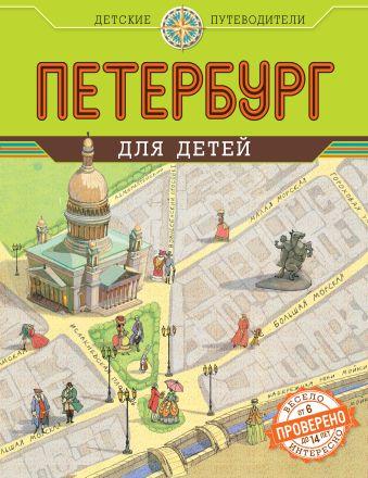 Петербург для детей Первушина Е.В., Гребёнкина Н.А.