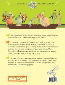 Обложка сзади Петербург для детей Первушина Е.В.